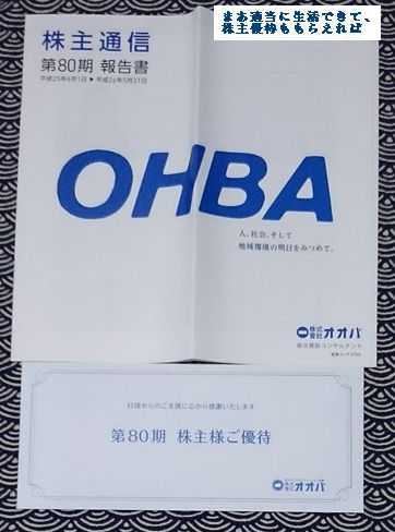 ohba_okomeken_201405.jpg