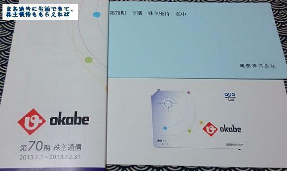 okabe_201312.jpg
