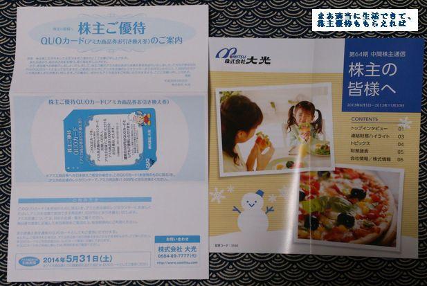 oomitsu_201311.jpg