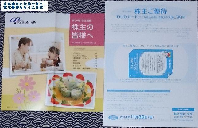oomitsu_quo500_201405.jpg