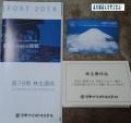 日本プラスト クオカード1000円 201403