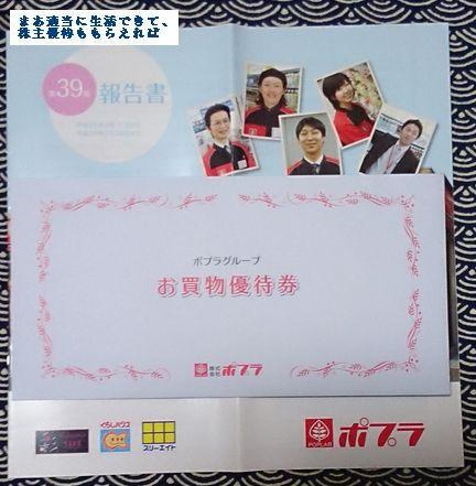 poplar_yuutaiken_201402.jpg