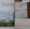 プロネクサス クオカード1500円 201403