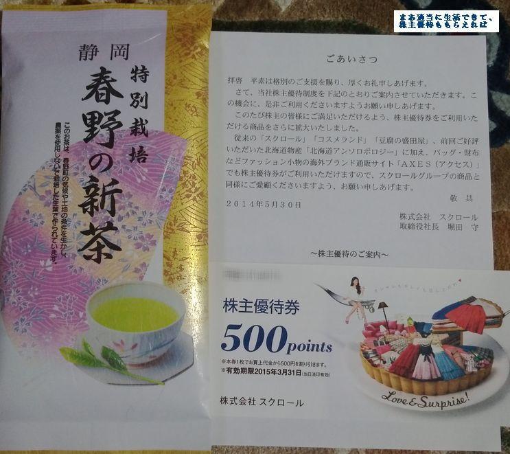 scroll-tea_201403.jpg