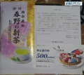 スクロール お茶 201403