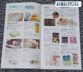 千趣会 優待内容03 201312