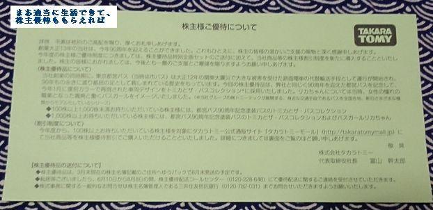 takara-tommy_yuutai02_201403.jpg