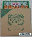 宝印刷 カゴメギフト01 201405