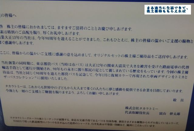 takaratomy_tomica01_201403.jpg