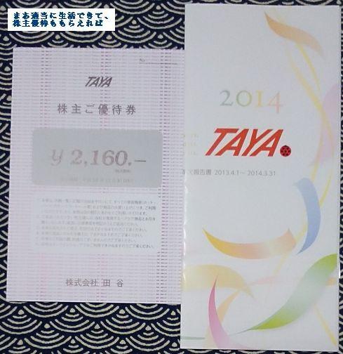 taya_yuutaiken_201403.jpg