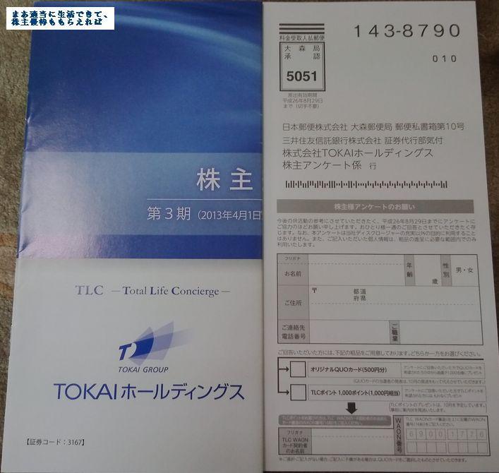 tokai_yuutai01_201403.jpg