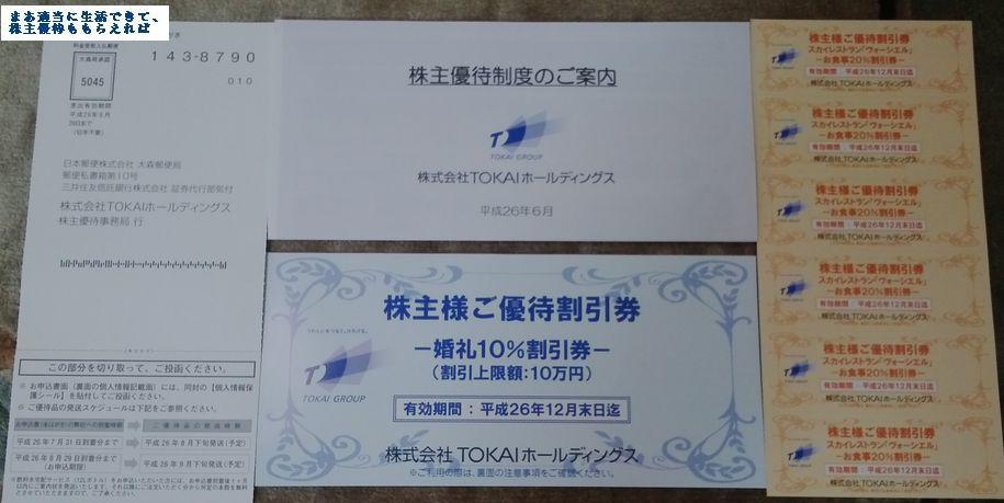 tokai_yuutai02_201403.jpg