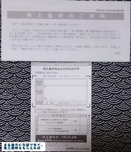 token-corp_annai_201404.jpg