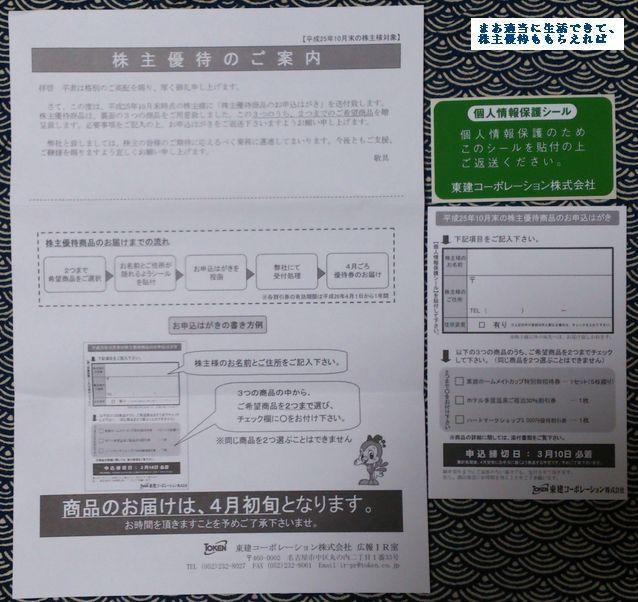 token-hagaki_201310.jpg