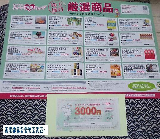 token_yuutai-shop_201310.jpg