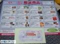 東建コーポ お買物券3000円 201404