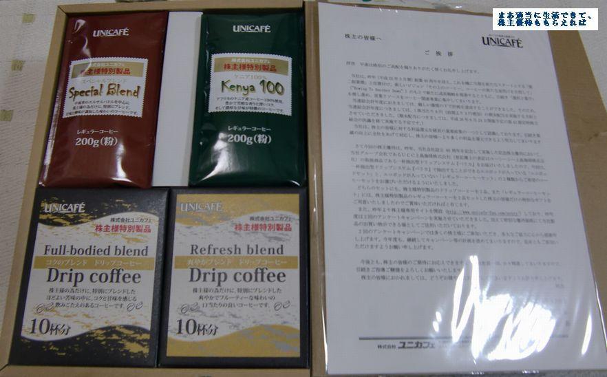 unicafe_coffee_201403.jpg