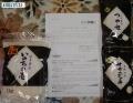バロー 自社製品(米) 201403