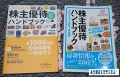 株主優待ハンドブック 2013-2014