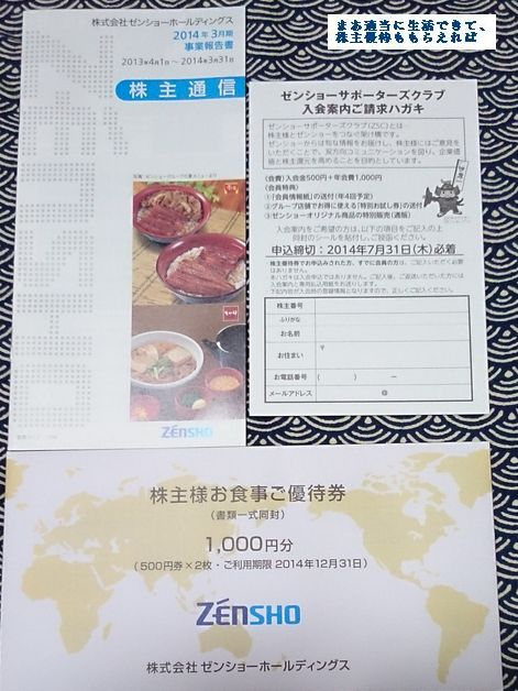 zensho_yuutaiken_201403.jpg