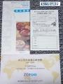 ゼンショー 優待券 201403