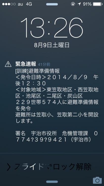 20140809_042606000_iOS.png