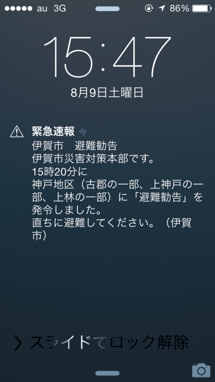 20140809_064708000_iOS.png