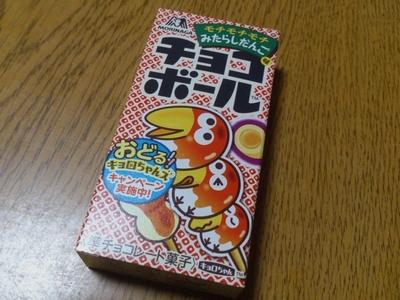 激マズお菓子