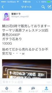 fc2blog_201407070103233dd.jpg