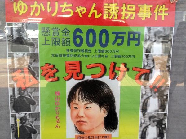 横山ゆかりさんのポスター - 旧聞since2009
