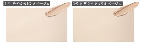 【TONY MOLY(トニーモリー)】 BCデーション