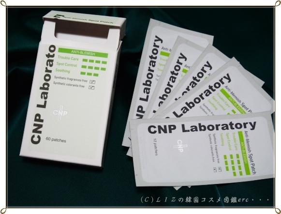 【CNP(チャ&パク)】アンチブレミッシュスポットパッチ