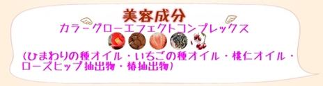 【イッツスキン】ベビーフェイスキャンディグロウティントバー
