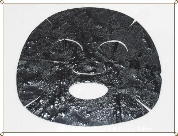 【DEWY TREE】ハニーモイスト ブラックマスク