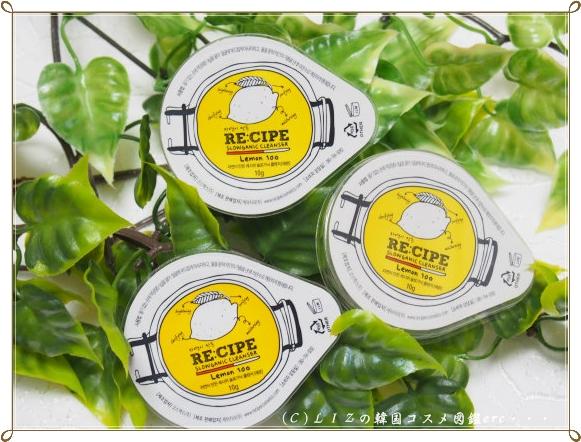 【レシピ】スローガニッククレンザー(レモン