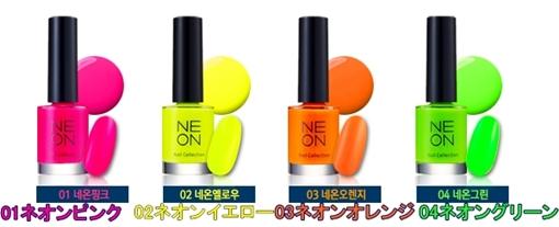 【イッツスキン】ネオンネイル