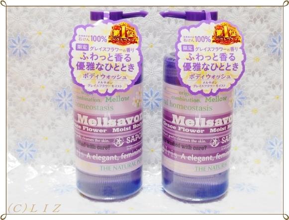 【メルサボン】グレースフラワー