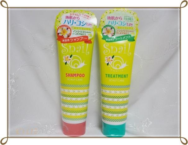 【ピュアスマイル】スネイル 美容液シャンプー& 美容液トリートメント