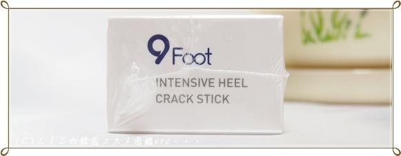 【9FOOT】インテンシブヒールクラックスティック