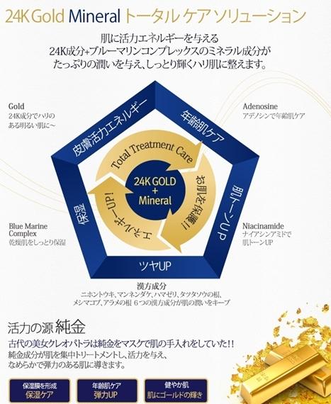 【エリシャコイ】 24Kゴールドミネラルエッセンス