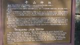 20140201石垣山171