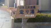 20140201石垣山195-1