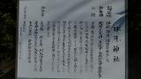 20140308寒川神社068