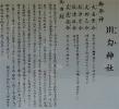 20140308寒川神社109-1
