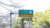20140308寒川神社122