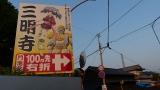 20140426丸火004