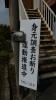 20140504野洲小浜006