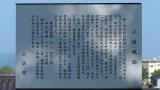 20140502小浜敦賀020