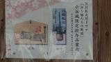 20140502小浜敦賀025