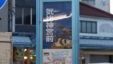 20140502小浜敦賀231